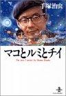 マコとルミとチイ―The best 2 stories by Osamu Tezuka (秋田文庫)