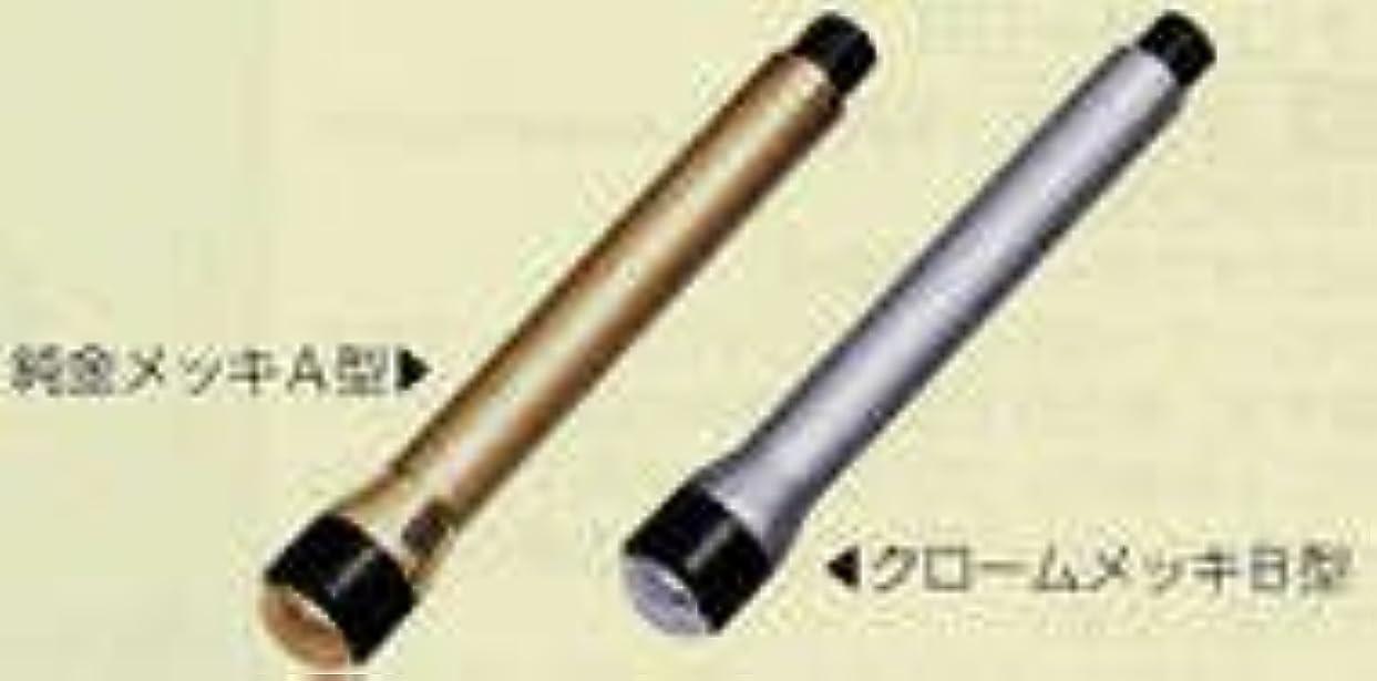 ランドリーバズ申請中【感謝価格】みずほ電子鍼 クロームメッキB型