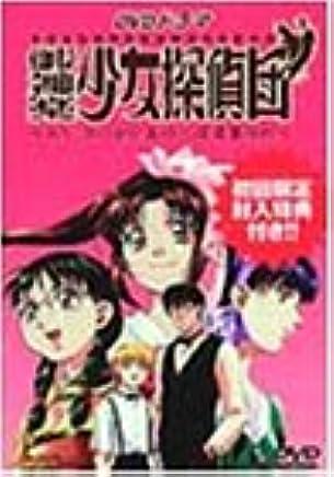 御神楽少女探偵団 -ありし日の御神楽時人探偵事務所- [DVD]