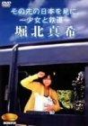 「その先の日本を見に。~少女と鉄道~」堀北真希[DVD]
