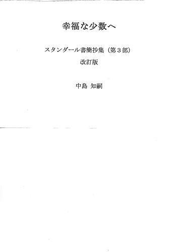 幸福な少数へ(第3部): スタンダール書簡抄集