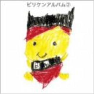 ビリケンアルバム(2)(CCCD)