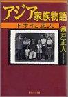 アジア家族物語―トオイと正人 (角川ソフィア文庫)