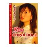 R#409 松本まりか China Doll [DVD]