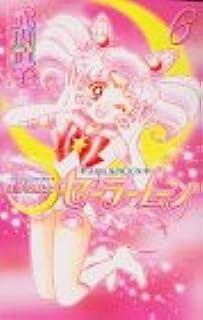 美少女戦士セーラームーン新装版(6) (KCデラックス)