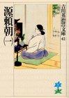 Minamoto (one) (Yoshikawa Eiji history era Novel) (1990) ISBN: 4061965417 [Japanese Import]