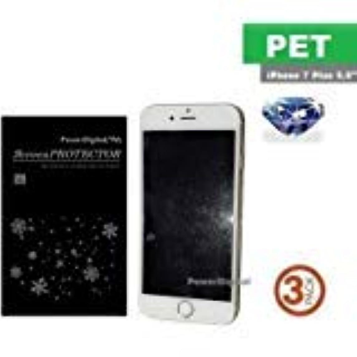 PowerDigital(TM) Diamond Sparkling Glitter Screen Protector for iPhone 8 Plus/ 7 Plus 5.5