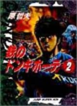 鉄のドンキホーテ 2 (ジャンプスーパーコミックス)