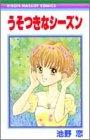 うそつきなシーズン (りぼんマスコットコミックス (1164))