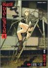 低俗霊DAYDREAM (4) (角川コミックス・エース)