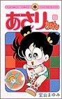 あさりちゃん (34) (てんとう虫コミックス)