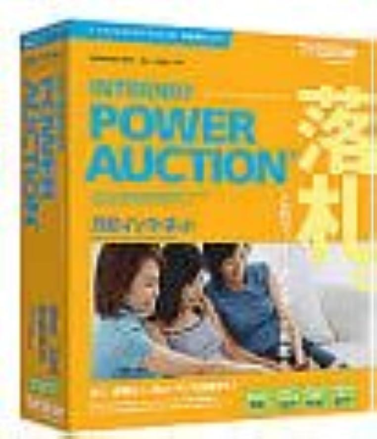 メンター嵐のエンターテインメントInternet Power Auction