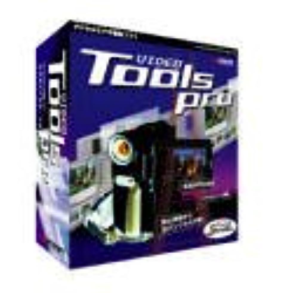 テーマ精緻化途方もないVideo Tools Pro