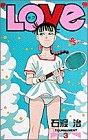 LOVe (ラブ) (3) (少年サンデーコミックス)