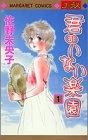 君のいない楽園 1 (マーガレットコミックス)