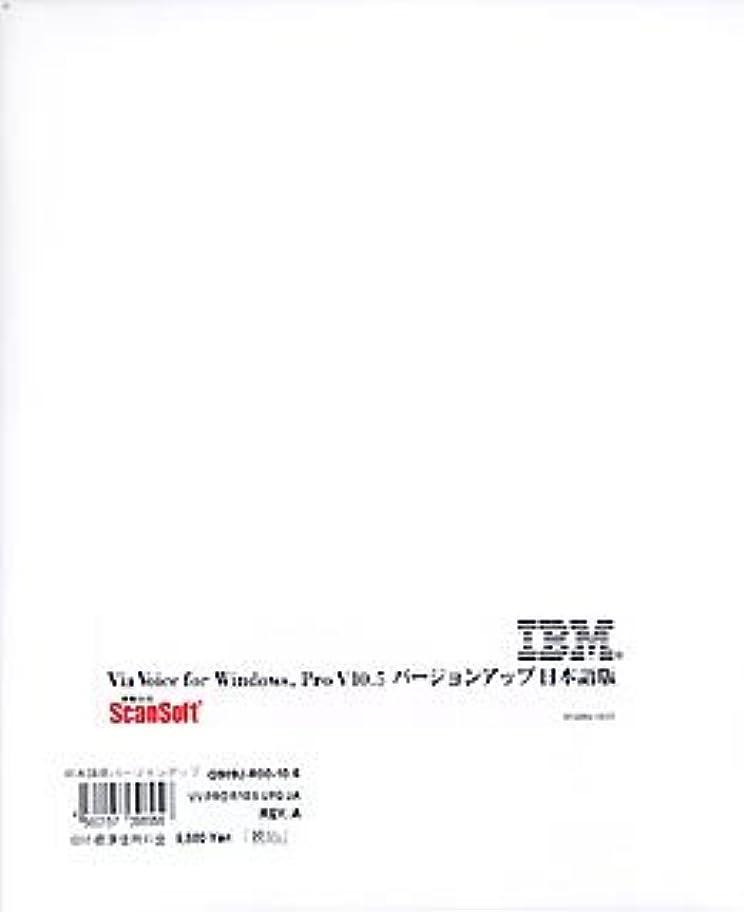 ペレグリネーション強化生き返らせるViaVoice for Win Pro V10.5 V-UP 日本語