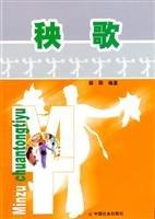 秧歌/民族传统体育