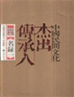 Chinese folk culture heritage people distinguished list of 1 [other]
