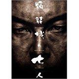 髑髏城の七人~アカドクロ [販路限定] image