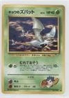 Pokemon - Koga's Zubat (Pokemon TCG Card) 1999 Pokemon Gym Challenge Booster Pack [Base] Japanese #41