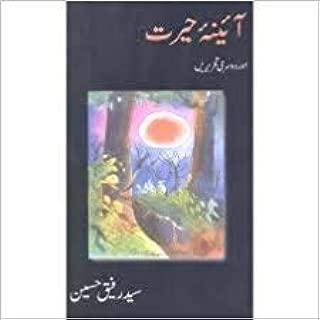 Aaina-e-hairat (urdu) (short Stories)