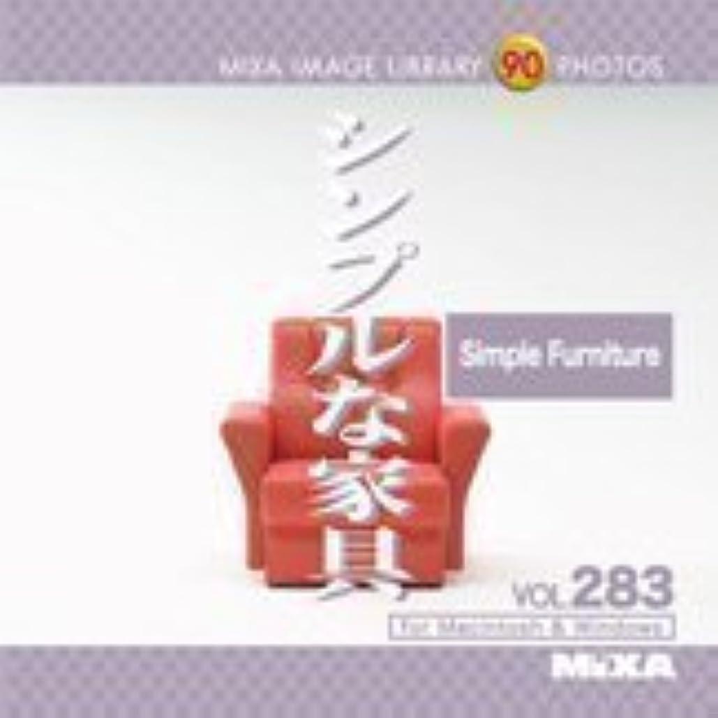 九月レンディション負担MIXA IMAGE LIBRARY Vol.283 シンプルな家具
