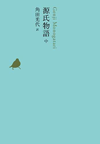 源氏物語 中 池澤夏樹=個人編集 日本文学全集