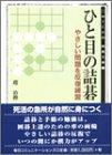 ひと目の詰碁―やさしい問題を反復練習 (MYCOM囲碁文庫)