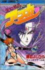 変幻戦忍アスカ 2 (ジャンプコミックス)