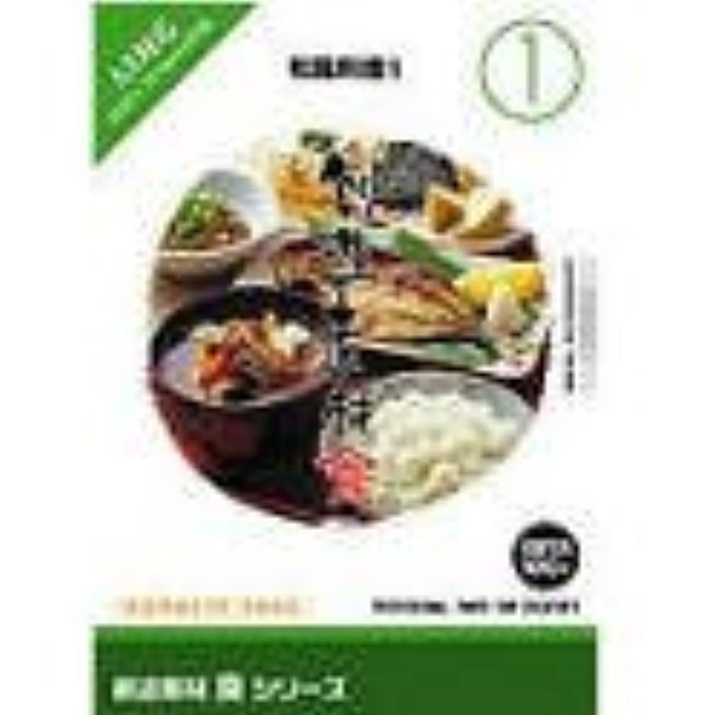 到着取得するカタログ創造素材 食(1) 和風料理 1