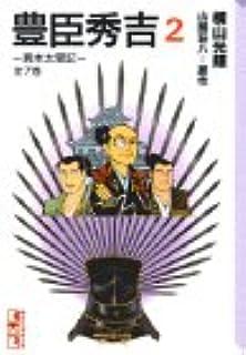 豊臣秀吉(2)異本太閤記 (講談社漫画文庫)