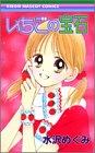 いちごの宝石 (りぼんマスコットコミックス (1351))