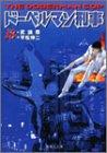 ドーベルマン刑事 18 (集英社文庫(コミック版))