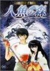 高橋留美子劇場 人魚の森1 [DVD]の画像
