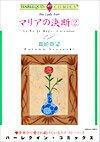 マリアの決断 2 (エメラルドコミックス ハーレクインシリーズ)