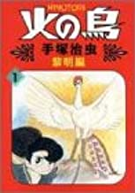 火の鳥 1(黎明編) (朝日ソノラマコミックス)