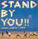 STAND BY YOU!! 歌詞