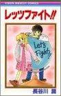 レッツファイト!! (りぼんマスコットコミックス)