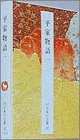 日本の古典―完訳〈42〉平家物語 1