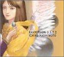 ラーゼフォン オリジナルサウンドトラック2