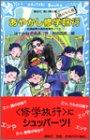 あやかし修学旅行 鵺のなく夜 名探偵夢水清志郎事件ノート (講談社青い鳥文庫)