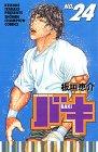 バキ—NEW GRAPPLER BAKI (No.24) (少年チャンピオン・コミックス) - 板垣 恵介