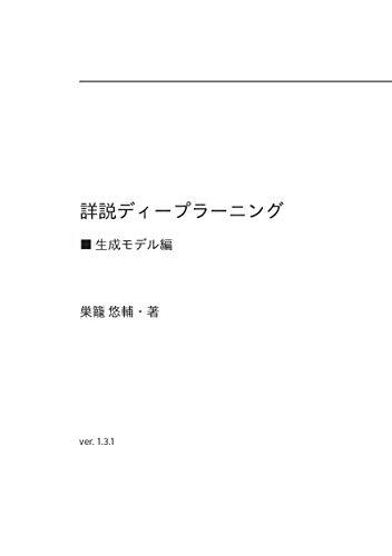 詳説ディープラーニング: 生成モデル編