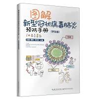 Illustrated New Coronavirus Pneumonia Prevention Handbook (Student Edition)(Chinese Edition)