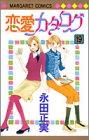 恋愛カタログ 19 (マーガレットコミックス)