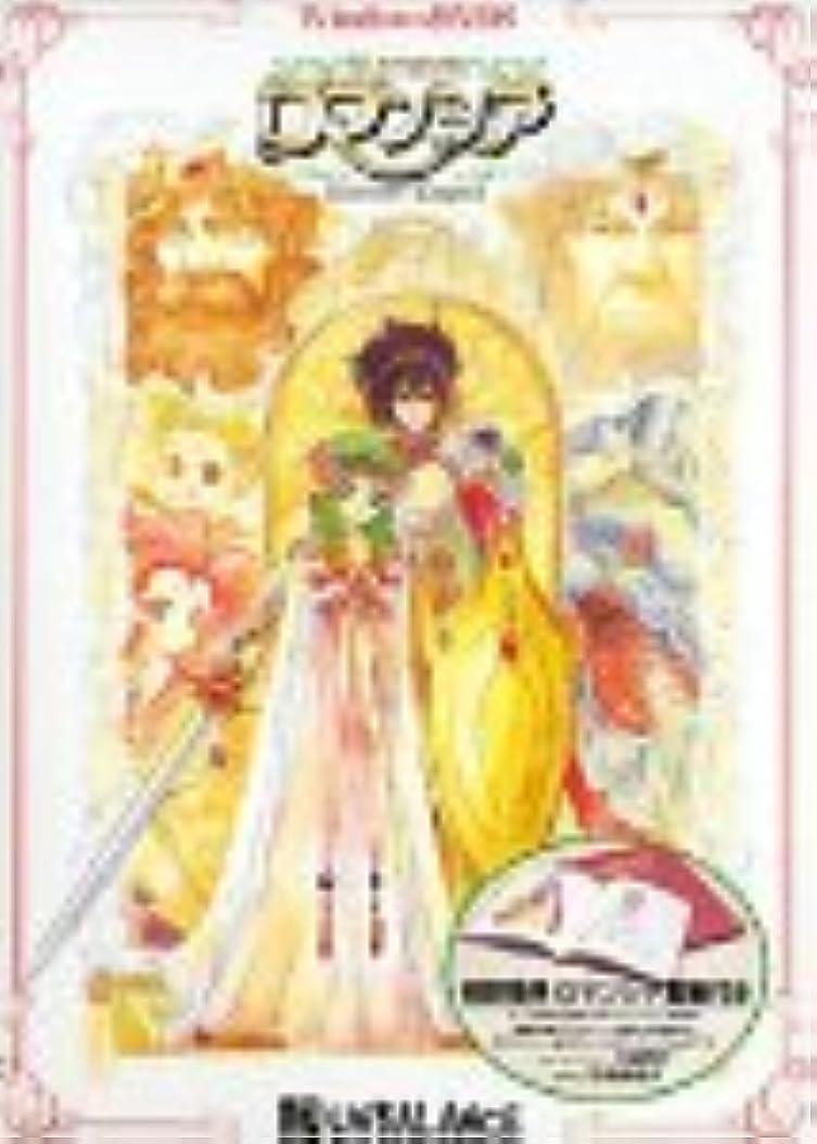 扱うレイアアヒルロマンシア ~Another Legend~ 初回限定版