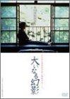 大いなる幻影[DVD]