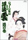 浮浪雲: 過の巻 (43) (ビッグコミックス) - ジョージ秋山