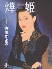 あき姫 (1) (秋田文庫)