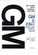 GMとともに―世界最大企業の経営哲学と成長戦略